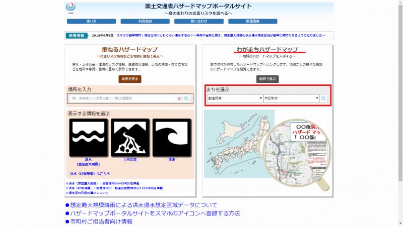 国土交通省ハザードマップポータルサイト1
