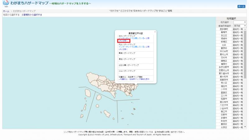 ハザードマップ江戸川区1