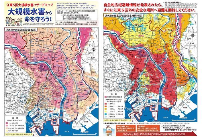 江東5区ハザードマップ