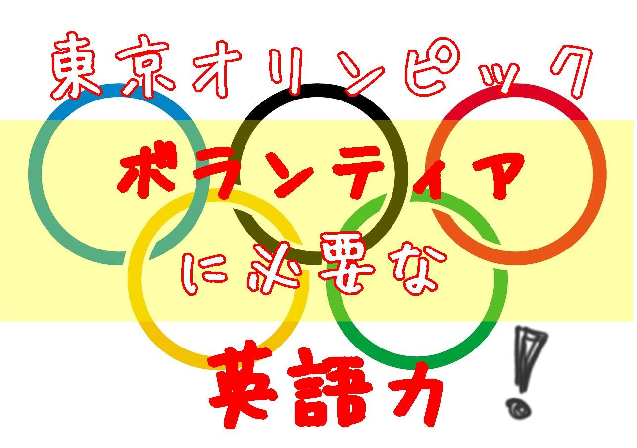 オリンピックのボランティア
