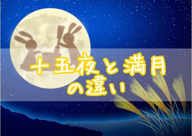 十五夜と満月の違い
