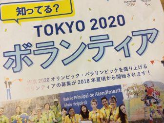オリンピックボランティア1