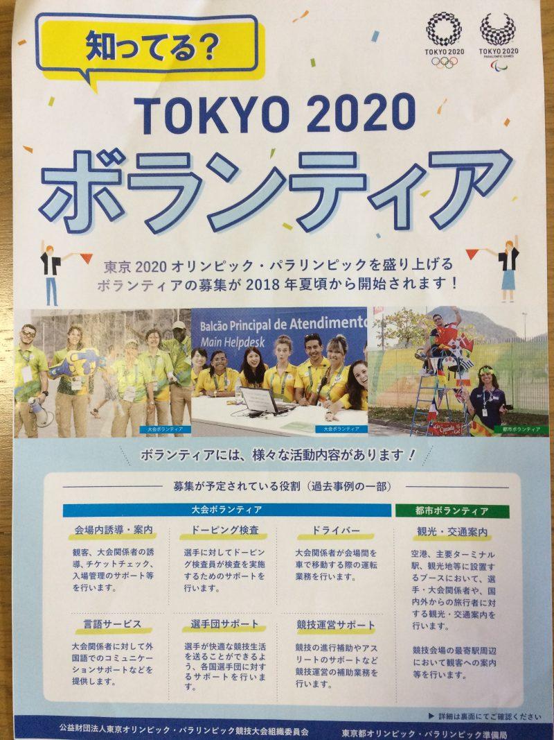 オリンピックボランティア2