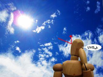ハワイ-日焼け止め-3