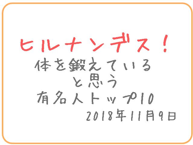 ヒルナンデス_20181109-筋トレ
