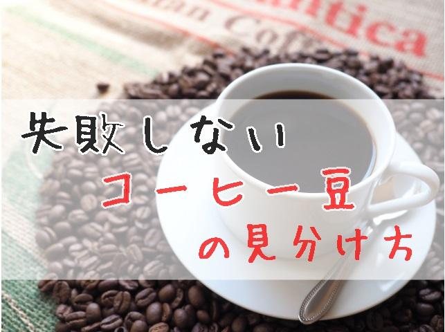コーヒー豆-1