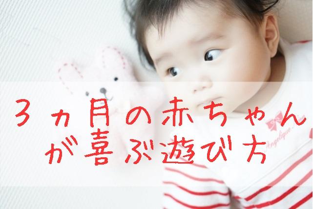 3ヵ月の赤ちゃんが喜ぶ遊び方