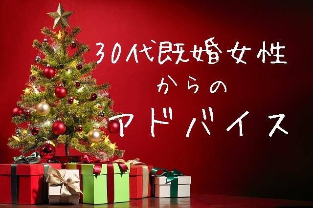 クリスマスプレゼント-30代既婚女性