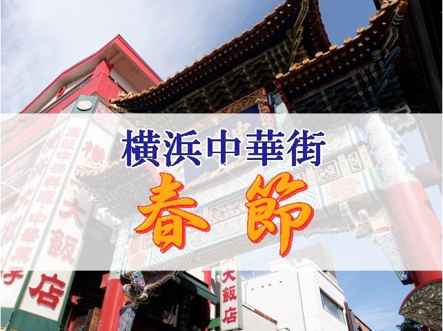 中華街_春節1