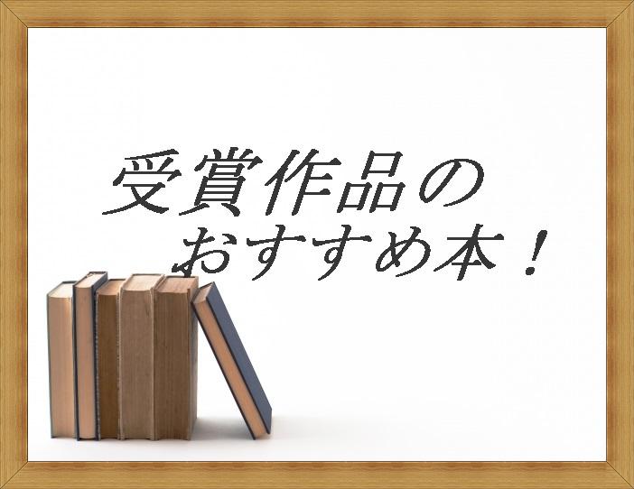 受賞本-1