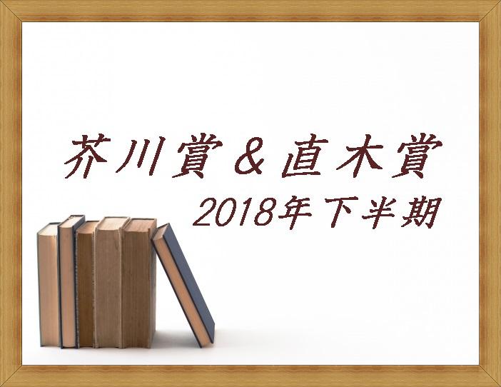 芥川賞と直木賞-2018下半期