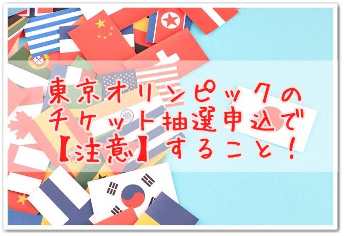 東京オリンピックのチケット-2