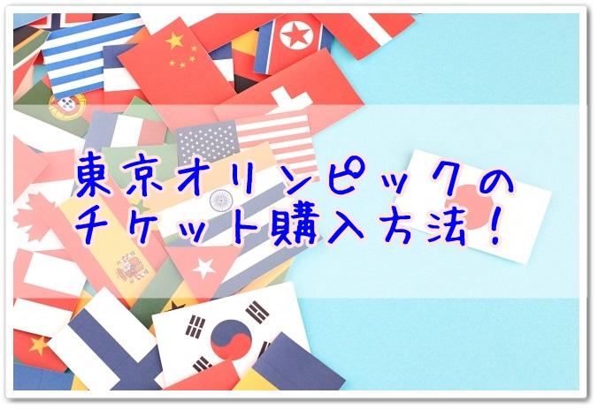 東京オリンピックチケット購入方法-1