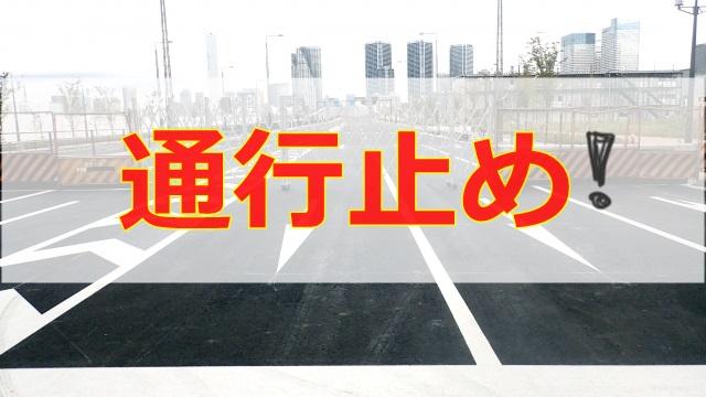 g20-交通規制-1