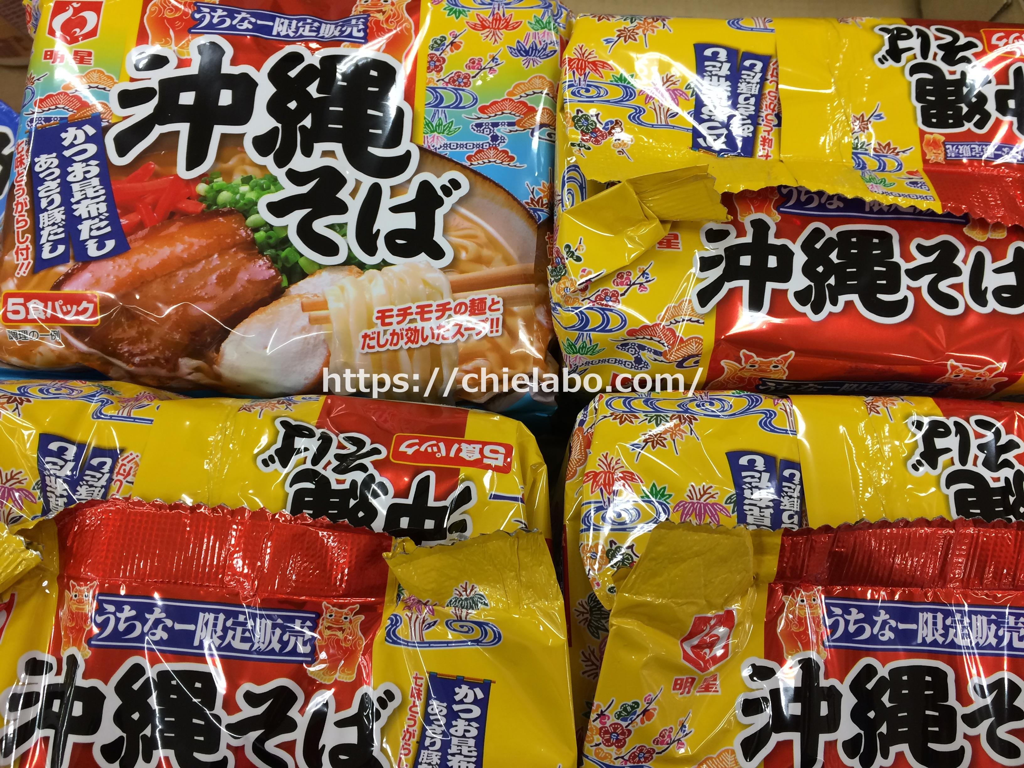 沖縄土産3