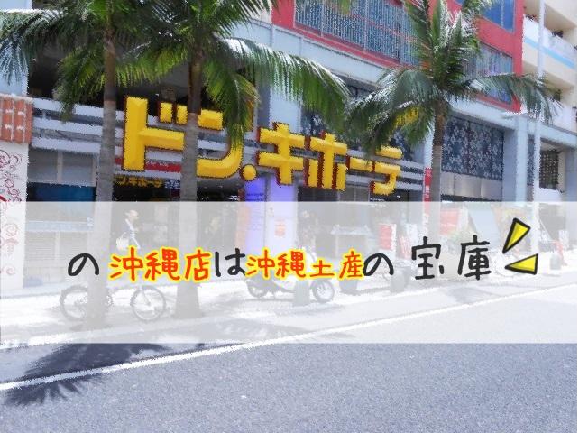 ドンキ沖縄-1