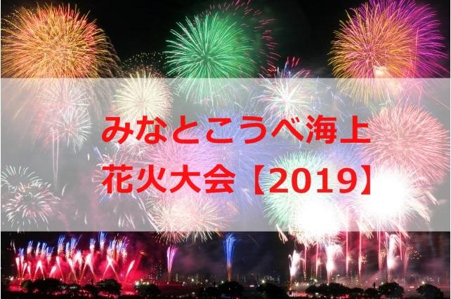 みなと神戸海上花火大会-1