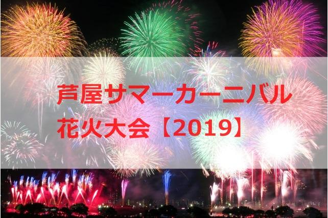 兵庫_芦屋サマーカーニバル