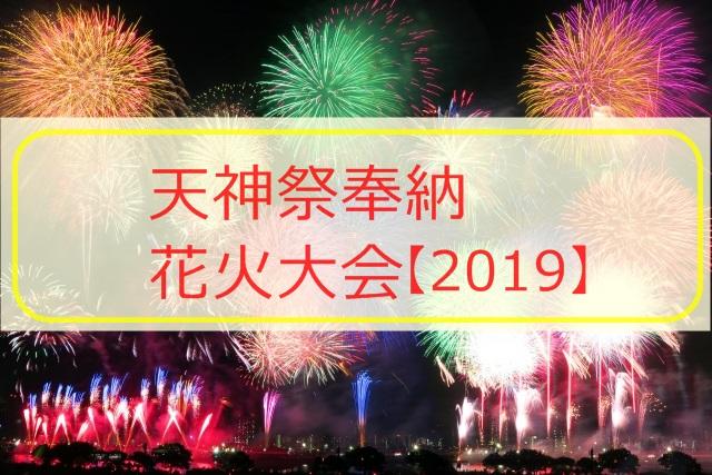 天神祭花火大会-1