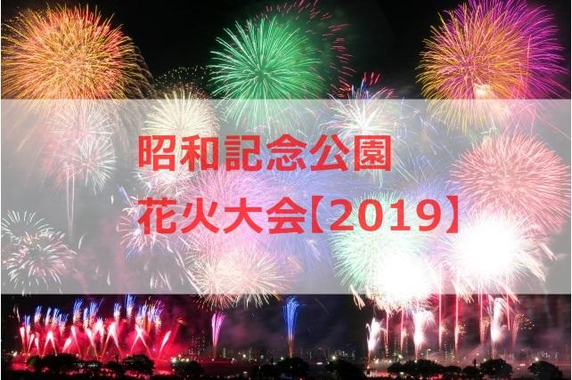 立川花火大会-1
