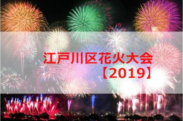 江戸川花火大会-1