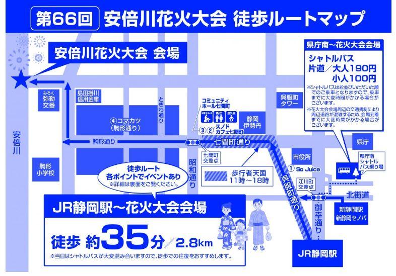 安倍川花火大会-2