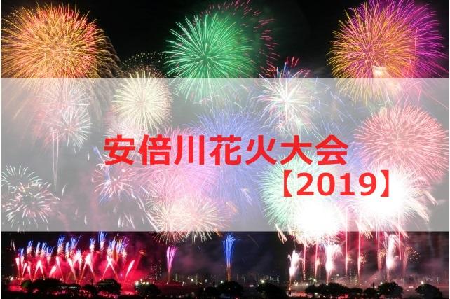 安倍川花火大会-1