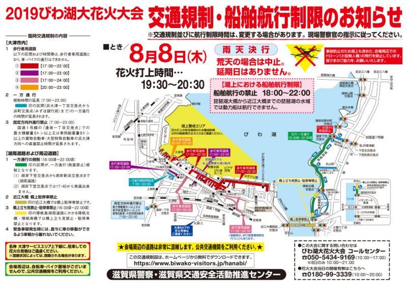 びわ湖大花火大会-2