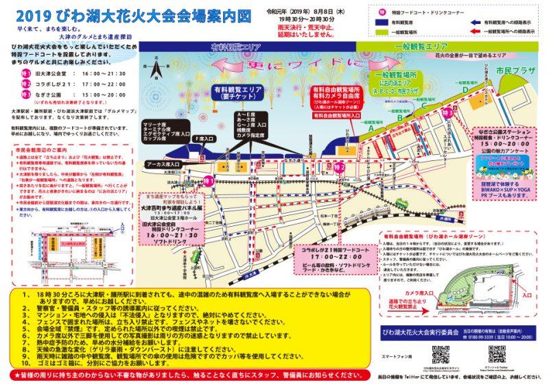 びわ湖大花火大会-3
