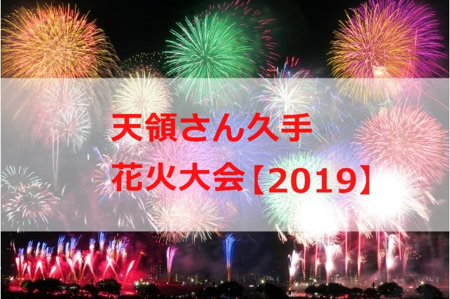 天領さん久手会場花火大会-1