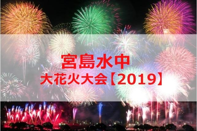 宮島水中花火大会-1