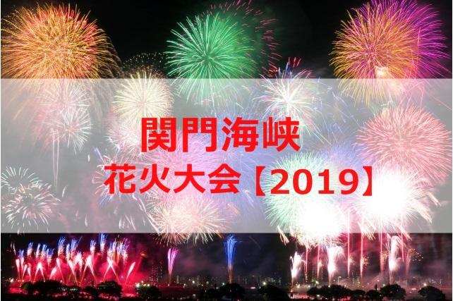 関門海峡花火大会-1
