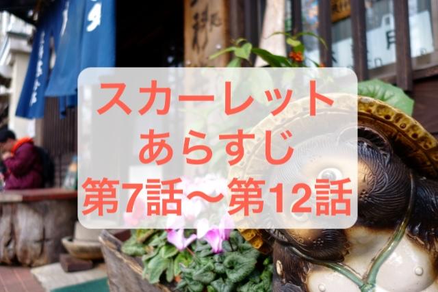 スカーレットあらすじ第7話〜第12話