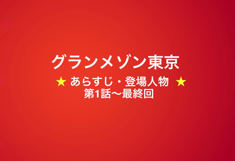 グランメゾン東京 あらすじ 1話から最終回