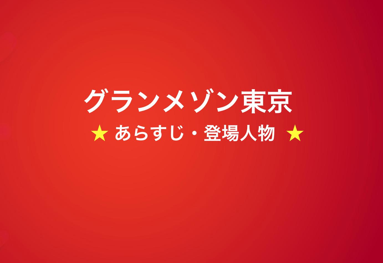 グランメゾン東京のあらすじや登場人物