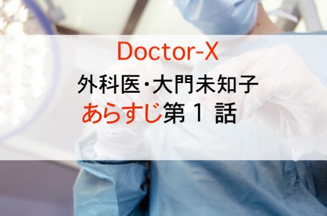 ドクターX第1話のあらすじ