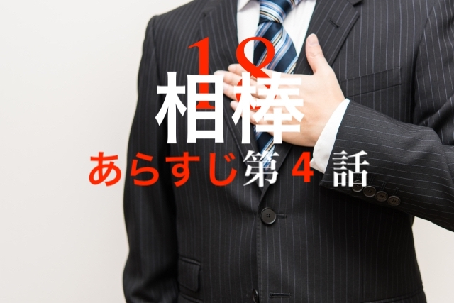 相棒season18 あらすじ第4話 感想
