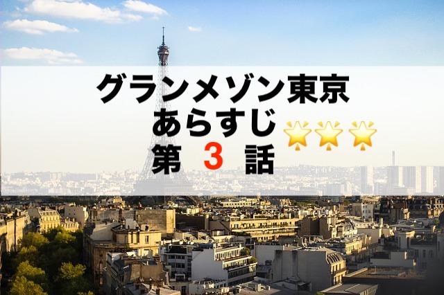 グランメゾン東京 第3話 あらすじ