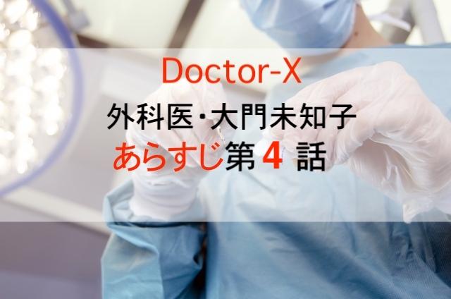 ドクターX 4話 あらすじ
