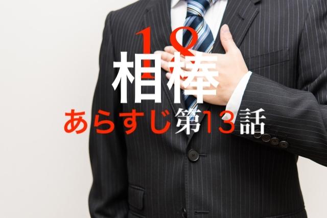 相棒season18 13話 あらすじ 感想