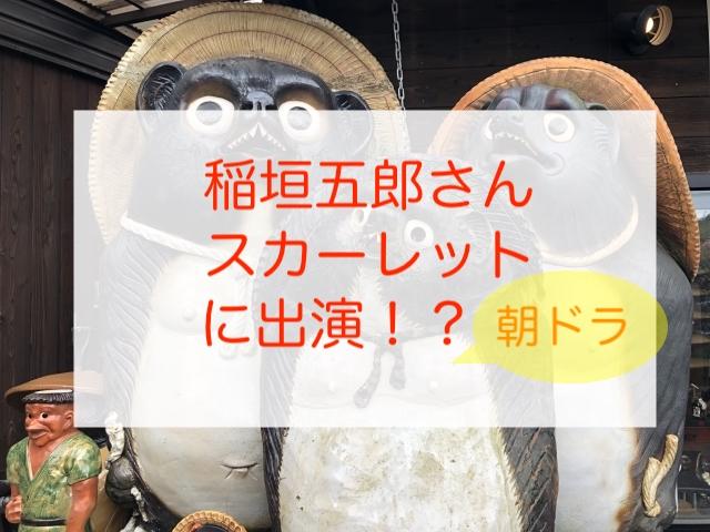 稲垣五郎 朝ドラ スカーレット