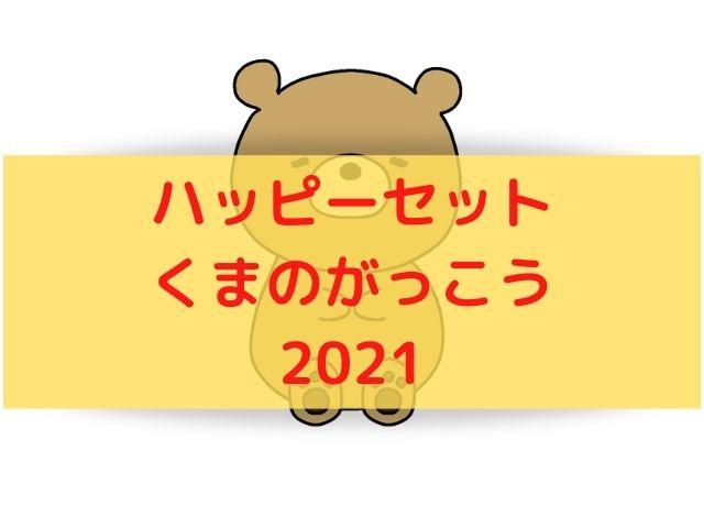 ハッピーセットくまのがっこう(2021)