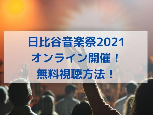 日比谷音楽祭2021コロナによりオンライン開催!無料視聴方法