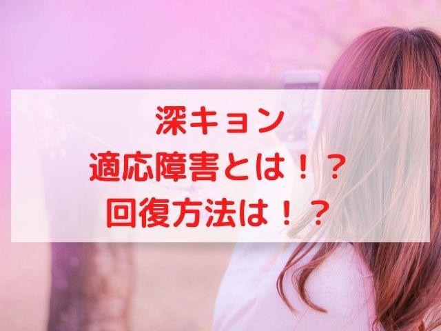 深田恭子さんが診断された適応障害とは!?症状や回復する方法は?