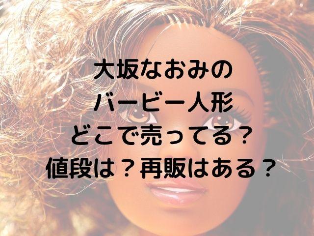 大阪なおみのバービー人形はどこで売ってる?値段や再販はある?