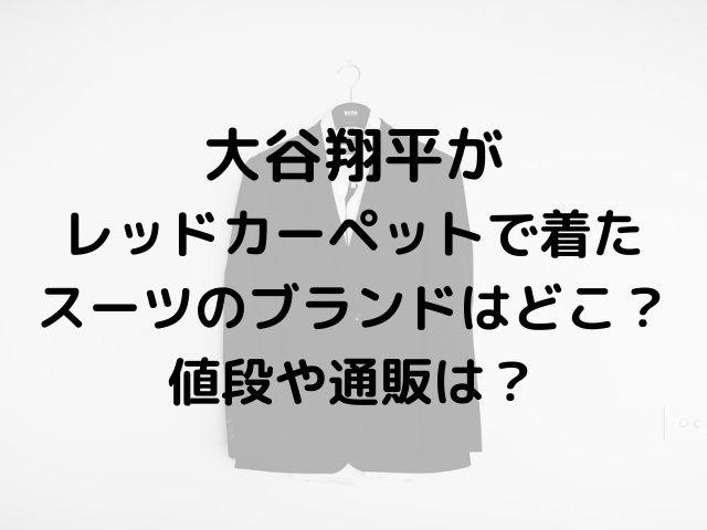大谷翔平がレッドカーペットで着たスーツのブランドはどこ?値段や通販は?